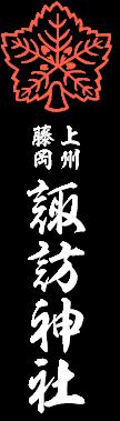 上州藤岡 諏訪神社